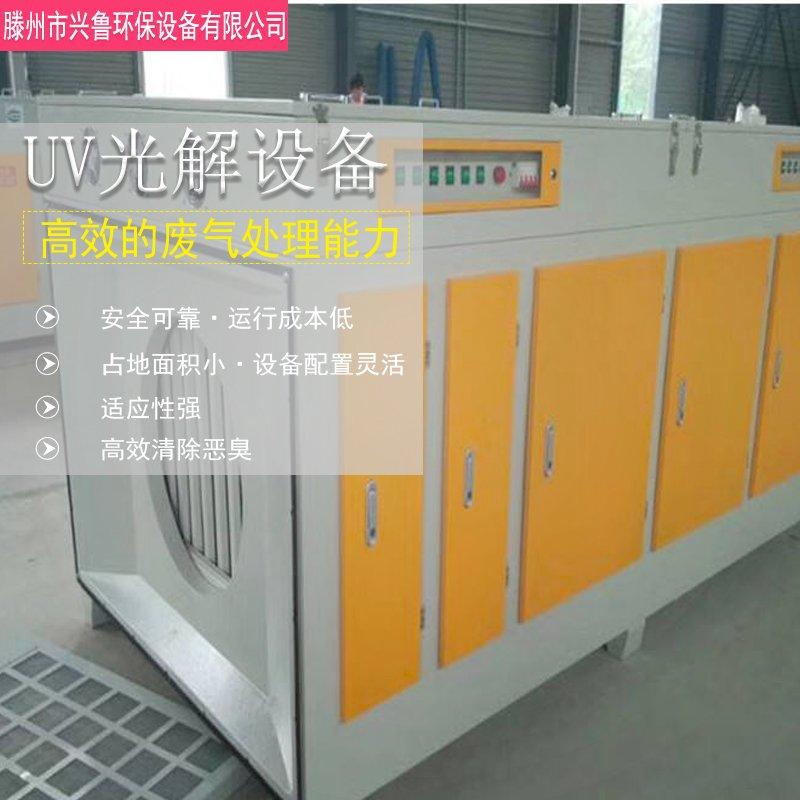 UV光解废气处理设备